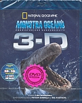 Monstra oceánů 3D+2D (Sea Monsters 3D+2D) [Blu-ray]